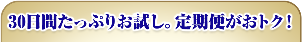 人気No.1の定期便がおトク!