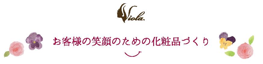 お客様の笑顔のための化粧品づくり
