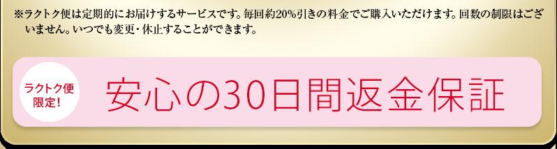人気No.1のラクトク定期便がおトク!