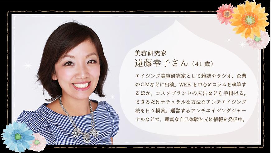 遠藤幸子さん