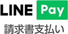 LINE Pay請求書払い