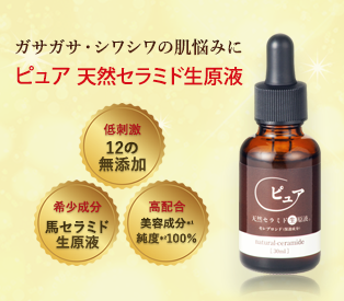 高濃度のセラミドを使った原液100%*美容液/ ピュア天然セラミド生原液