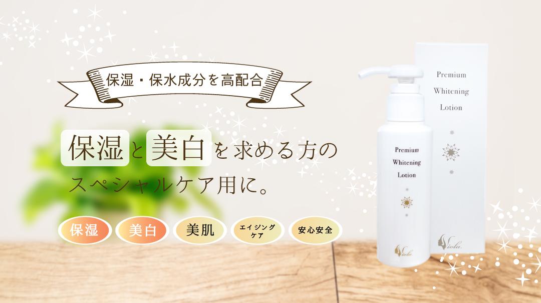 保湿・保水性分を高配合 保湿とm美白を求める方のスペシャルケア用に。ホワイトニングローション