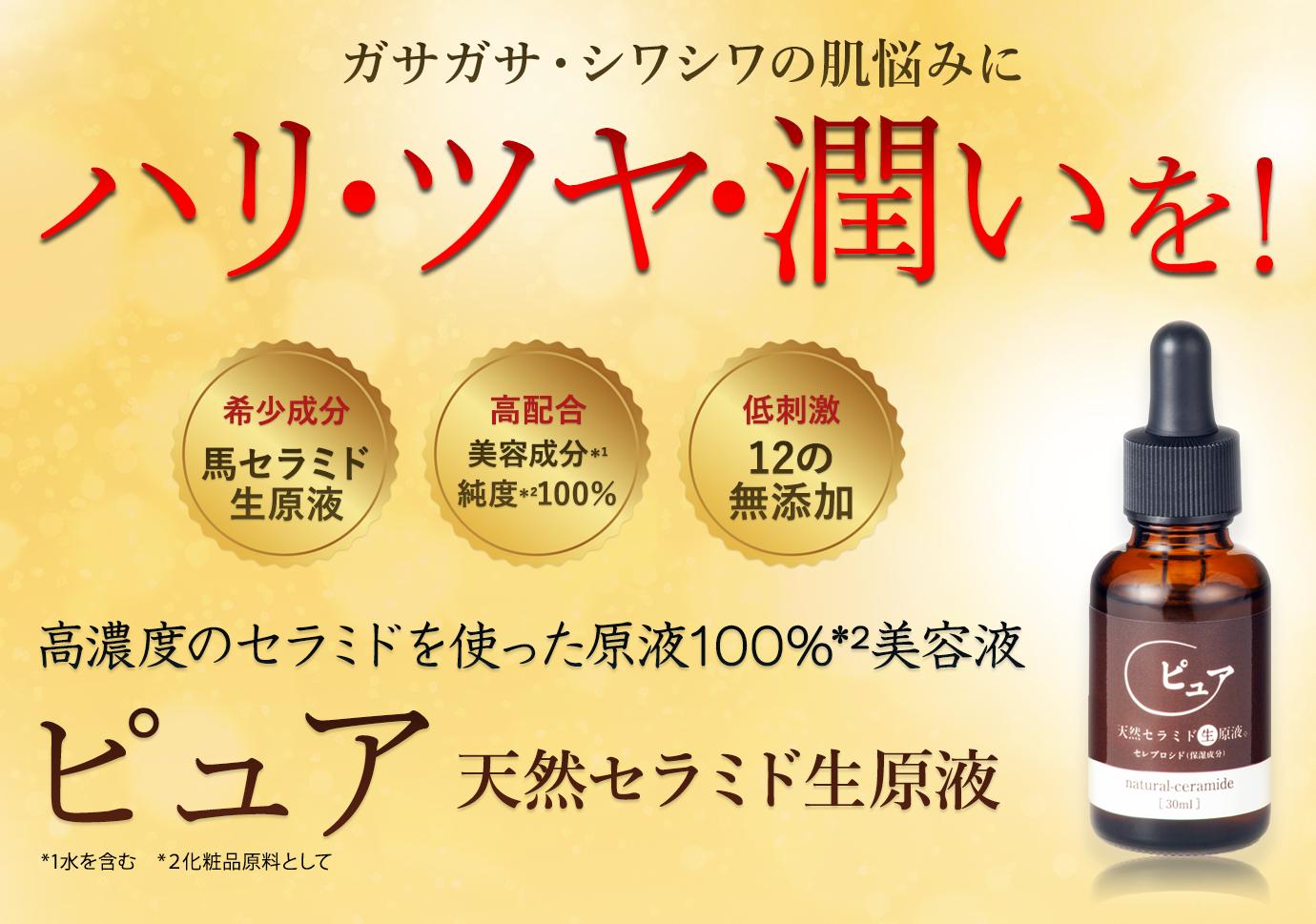 高濃度のセラミドを使った原液100%美容液 ピュア 天然セラミド生原液