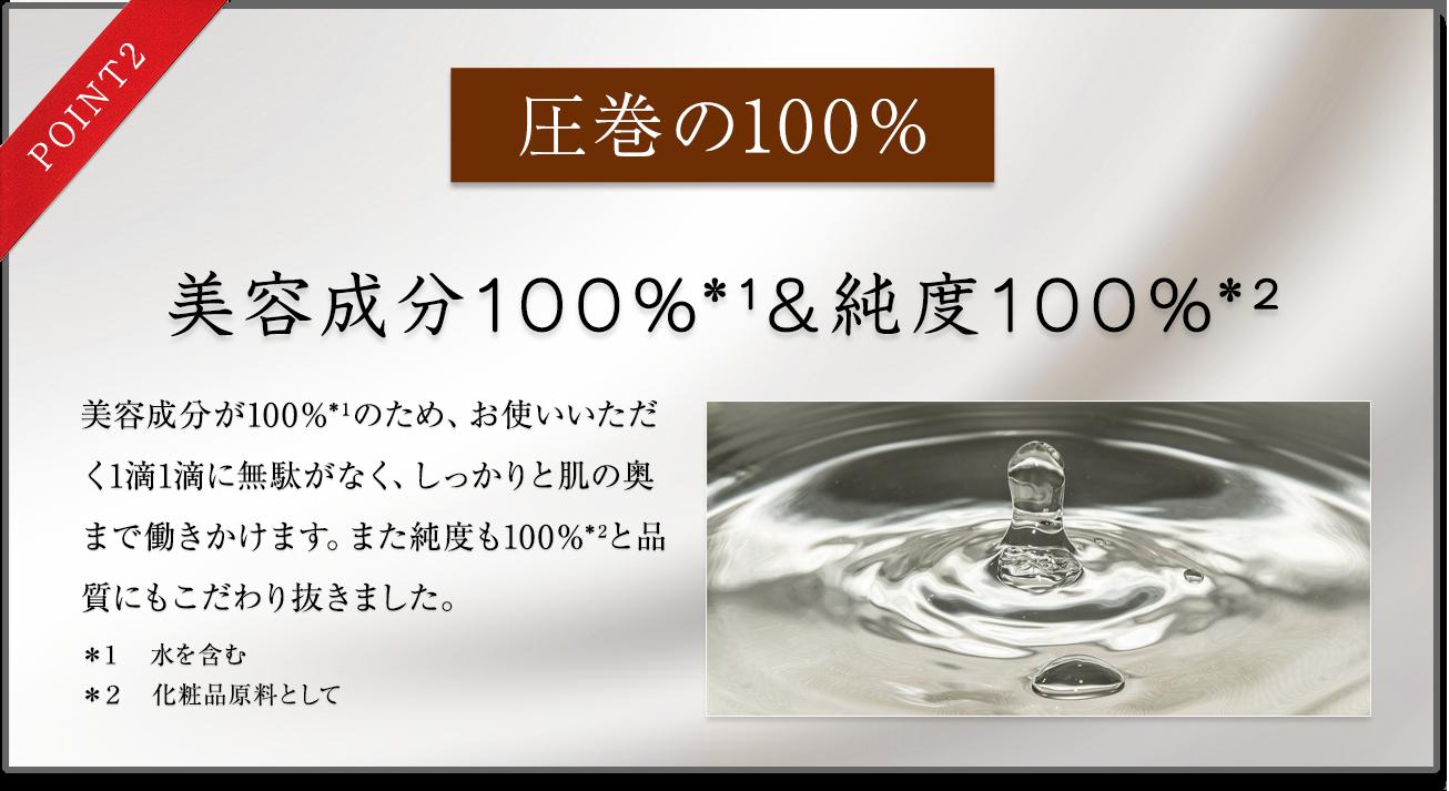 美容成分100%&純度100%