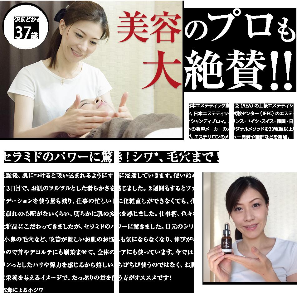 美容のプロも大絶賛!!