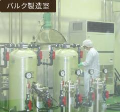 バルク製造室